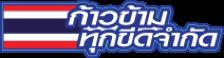 Yamaha Thai